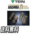 テイン TEIN ハイテク HIGHTECH ダウンサス トヨタ プリウス ZVW30 (ツーリング) FF 1800cc 2009/05+ サスペンション