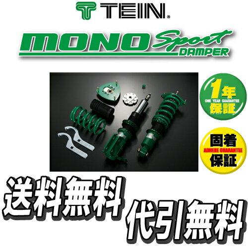 テイン TEIN 車高調キット モノスポーツダンパー スカイライン BCNR33 4WD 1995.01-1998.12 MONO SPORT