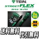 テイン TEIN 車高調キット ストリートフレックスダンパー フォレスター SH5 4WD 2007/12-2012/11 STREET FLEX