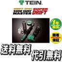 テイン TEIN 車高調整キット スーパードリフト シルビア S15 FR 2000cc H11.01-H14.08 SUPER DRIFTダンパー