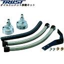 トラスト GReddy オイルエレメント移動キット マーク2 JZX100 96/09〜00/12 1JZ-GTE
