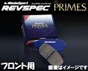 ウェッズ WedsSports REVSPEC PRAIMES フロント用 ソニカ L415S 06/5〜09/5 RS