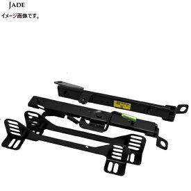 JADE フルバケ用 セパレートシートレール シングルロック 右側用 運転席 コペン L880K 02/06〜12/06