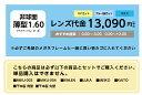 非球面レンズ 1.60AS〈防キズ・ブルー光線カット・UV〉