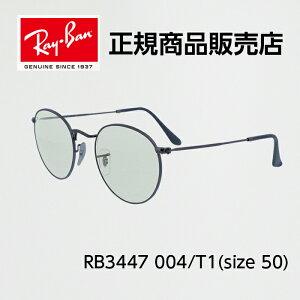 【レイバン】調光サングラス RB3447 004/T1 50mm レディース メンズ ユニセックス ROUNDMETAL EVOLVE light green