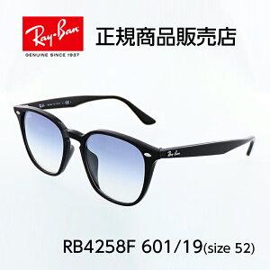 【レイバン サングラス】 RB4258F 601/19 52 HIGHSTREET フルフィットモデル ハイストリート メンズ レディース UVカット