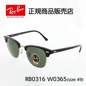【レイバン サングラス】 RB3016 W0365 49 CLUBMASTER