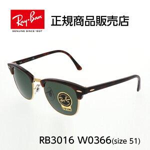 【レイバン サングラス】 RB3016 W0366 51mm CLUBMASTER モックトータス/クリスタルグリーン