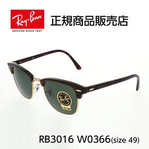 【レイバン サングラス】 RB3016 W0366 49mm CLUBMASTER モックトータス/クリスタルグリーン
