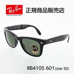 【レイバン サングラス】 RB4105 601 50 WAYFARER FOLDING BLACK CRYSTAL/GREEN