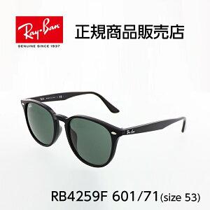 【レイバン サングラス】RB4259F 601/71 53サイズ WAYFARER ウェイファーラー メンズ レディース