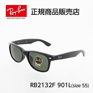 【レイバン サングラス】RB2132F 901L 55サイズ WAYFARER ウェイファーラーメンズ レディース