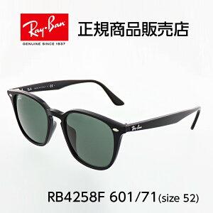 【レイバン サングラス】RB4258F 601/71 52サイズ WAYFARER ウェイファーラーフルフィット アジアンフィット メンズ レディース