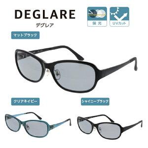 視界爽快サングラス デグレアDE-001 和真オリジナルサングラス3色