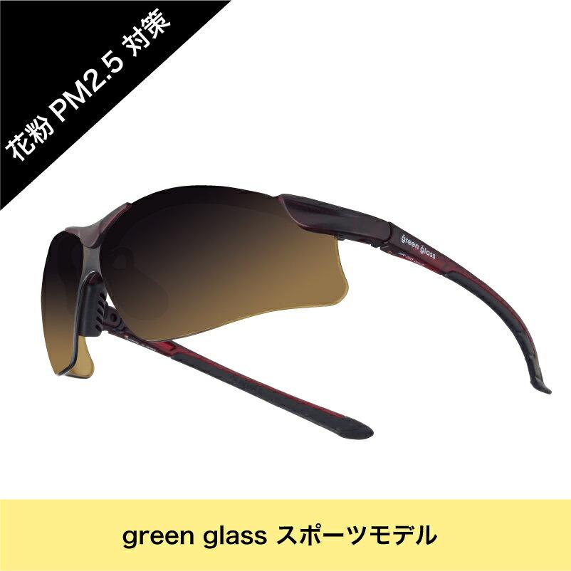 花粉 PM2.5 UV オーバーグラス green glass GR-005-2