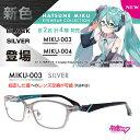 【初音ミク MIKU-003-3 SILVER シルバー フルリム】PCメガネ 度付き変更可能