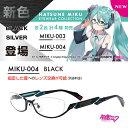 【初音ミク MIKU-004-2 BLACK ブラック アンダーリム】PCメガネ 度付き変更可能