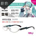 【初音ミク MIKU-004-3 SILVER シルバー アンダーリム】PCメガネ 度付き変更可能