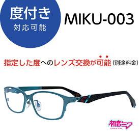 【初音ミク MIKU-003-1 フルリム】度付きメガネ