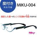 【初音ミク MIKU-004-1 アンダーリム】PCメガネ 度付きメガネ