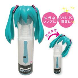 【初音ミク】ミクリーナー 初音ミク グッズ レンズクリーナー メガネ スプレー 拭き取り、すっきり、リフレッシュ ハーブ水 ラベンダー ペットボトルにキャップに付けられます