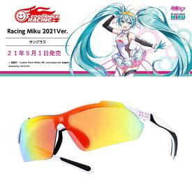【レーシングミク2021Ver.サングラス】初音ミク 度付き可 交換レンズ3枚・インナーフレーム付き