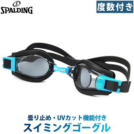 【SPALDING スイミングゴーグル メガネ】スポルディング 度数付きスイミングゴーグル FO-1 FCL-2 度入り・度付き【スイミング・水泳・プール】 [ACC]