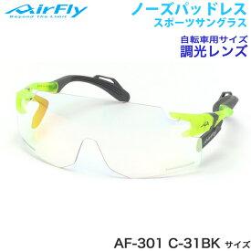 エアフライ AirFly サングラス AF-301 C-31BK 調光 ノーズパッドなし スポーツ 特許取得 ずれない 軽い メンズ レディース