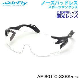 エアフライ AirFly サングラス AF-301 C-33BK 調光 ノーズパッドなし スポーツ 特許取得 ずれない 軽い メンズ レディース