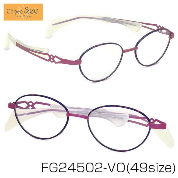 チョコシー Choco See メガネFG24502 VO 49サイズ鼻に跡がつかないメガネ ちょこシー ちょこしー 鼻パッドなし βチタン ベータチタン シャルマン CHARMANTチョコシー ChocoSee メンズ レディース