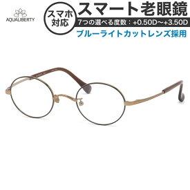 アクアリバティ 老眼鏡・シニアグラス AQ22510 BR 45 AQUALIBERTY リーディンググラス ブルーライトカット チタニウム 軽い 日本製[OS]