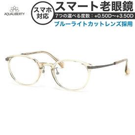 アクアリバティ スマート老眼鏡 ブルーライトカット PCメガネ UVカット 紫外線カット AQUALIBERTY AQ22513 YE 48サイズ あす楽対応 スマホ老眼 リーディンググラス シニアグラス UV400 [OS]
