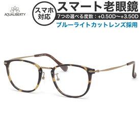 アクアリバティ スマート老眼鏡 ブルーライトカット PCメガネ UVカット 紫外線カット AQUALIBERTY AQ22518 DA 49サイズ あす楽対応 スマホ老眼 リーディンググラス シニアグラス UV400 [OS]