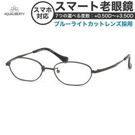 アクアリバティ スマート老眼鏡 ブルーライトカット PCメガネ UVカット 紫外線カット AQUALIBERTY AQ22522 BR 48サイズ あす楽対応 スマホ老眼 リーディンググラス シニアグラス UV400 [OS]