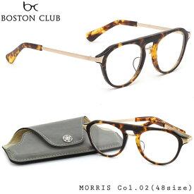 【ボストンクラブ】 (BOSTON CLUB) メガネ 伊達メガネセットMORRIS VI 02 48サイズ日本製 BOSTONCLUB メンズ レディース