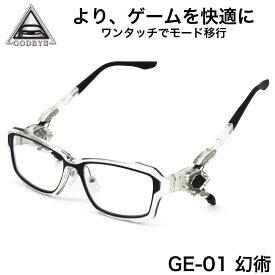 ゴッドアイ GOD EYE メガネ 伊達メガネセット GE-01 幻術 56サイズ 白蓮 ゲーミング ヘッドセットモードへ変形する全く新しいフレーム ゴッドアイGODEYE メンズ レディース