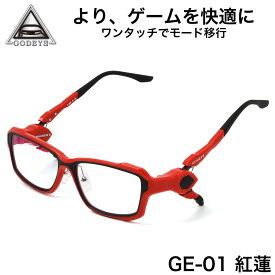 ゴッドアイ GOD EYE メガネ 伊達メガネセット GE-01 紅蓮 56サイズ 紅蓮 ゲーミング ヘッドセットモードへ変形する全く新しいフレーム ゴッドアイGODEYE メンズ レディース