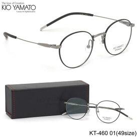 【キオヤマト】 (KIO YAMATO) メガネKT-460 01 49サイズOLIVIER チタン 日本製 眼鏡 ボストン 丸メガネKIOYAMATO メンズ レディース
