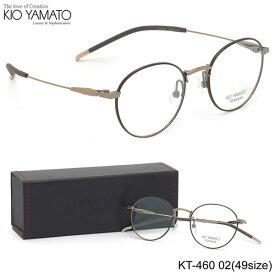 【キオヤマト】 (KIO YAMATO) メガネKT-460 02 49サイズOLIVIER チタン 日本製 眼鏡 ボストン 丸メガネKIOYAMATO メンズ レディース