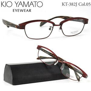 KIO YAMATO メガネ キオヤマト メガネフレーム KT-382J 05