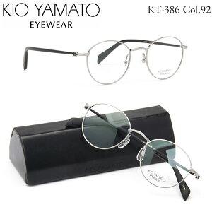 KIO YAMATO メガネ キオヤマト メガネフレーム KT-386 92