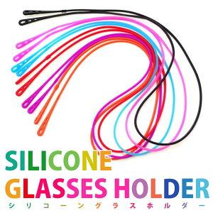【メール便:6個まで】シリコーン製メガネ/サングラスホルダー【シリコン グラスコード メガネストラップ メガネチェーン】 [ACC]