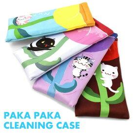 【メール便:1個まで】 PAKA PAKA CLEANING CASE パカパカ クリーニングケース ケース メガネケース めがねケース 眼鏡ケース ソフト 片口バネ バネ口 ばね口 ネコ ねこ 猫 可愛い かわいい プレゼント ギフト 誕生日 クリスマスバネ式メガネケース レディース [ACC]