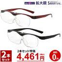 スマートアイ メガネ型ルーペ はね上げ式 2本セットSMARTEYE めがね 眼鏡 跳ね上げ 拡大鏡 メガネの上から 両手が使え…
