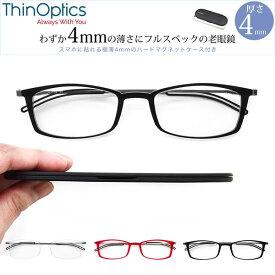 ThinOptics リーディンググラス シン・オプティクス 老眼鏡 シンオプティクス 薄い 薄型 シニアグラス ブルックリン Brooklyn お洒落 おしゃれ プレゼント ギフト 父の日 母の日 誕生日 クリスマス 敬老の日 メンズ レディース [ACC]