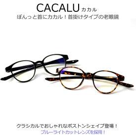 【メール便:1個まで】 カカル CACALU 老眼鏡 首掛け リーディンググラス シニアグラス お洒落 おしゃれ プレゼント ギフト ブルーライトカット メンズ レディース[ACC]