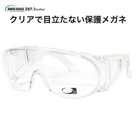 【メール便:1個まで】SAFETY GLASSES 保護メガネ 花粉症 くもり止め 加工 強い 安全 オーバーグラス 保護グラス ゴーグル ウイルス対策 飛沫感染予防 花粉予防 粉塵 UVカット 眼鏡対応 メガネ メンズ レディース [ACC]
