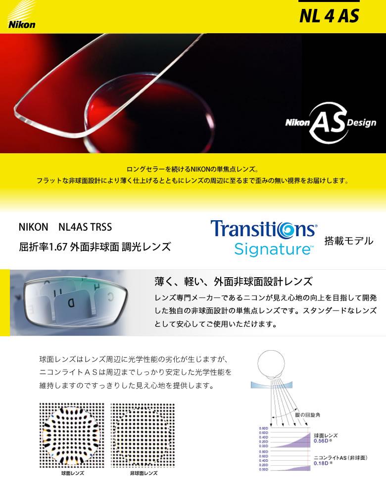 NL4 AS TRSS NIKON (ニコン) レンズ トランジションズ シグネチャー 搭載 1.67 外面非球面 調光 度付き