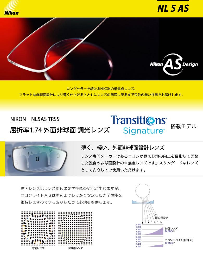 NL5 AS TRSS NIKON (ニコン) レンズ トランジションズ シグネチャー 搭載 1.74 外面非球面 調光 度付き