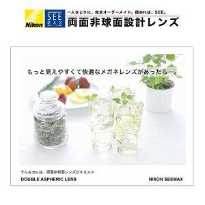 NIKON ニコン)両面非球面メガネレンズ「シーマックス」